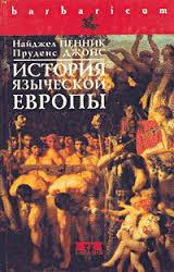История языческой Европы