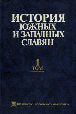 История южных и западных славян: Т. 1. Средние века и Новое время: Учебник