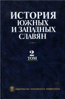История южных и западных славян. Том 2. Новейшее время