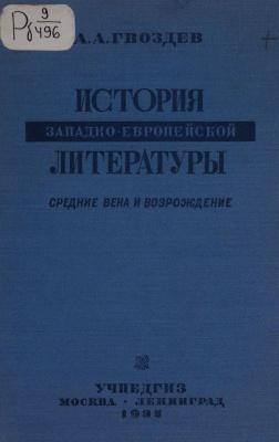 История западно-европейской литературы [Средние века и Возрождение]