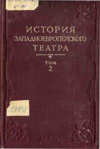 История западноевропейского театра. Т. 2 (учебное пособие для театроведческих факультетов вузов)