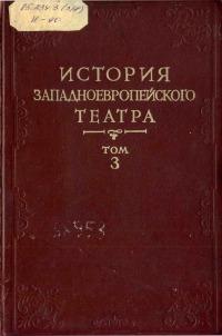 История западноевропейского театра. Т. 3 (учебное пособие для театроведческих факультетов вузов)