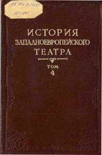 История западноевропейского театра. Т. 4: 1789-1871 (учебное пособие для театроведческих факультетов вузов)