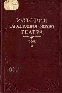 История западноевропейского театра. Т. 5: 1871-1918 (учебное пособие для театроведческих факультетов вузов)