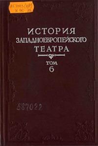 История западноевропейского театра. Т. 6: 1871-1918 (учебное пособие для театроведческих факультетов вузов)