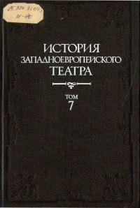 История западноевропейского театра. Т. 7: 1917-1945 (учебное пособие для театроведческих факультетов вузов)