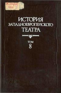 История западноевропейского театра. Т. 8 (учебное пособие для театроведческих факультетов вузов)
