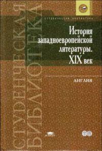 История западноевропейской литературы. XIX век. Англия