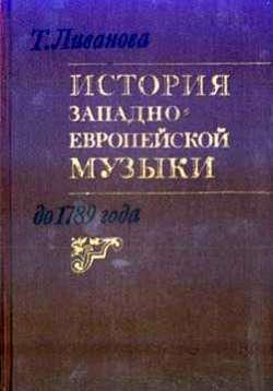 История западноевропейской музыки до 1789 года. Том 1 (до XVIII века)