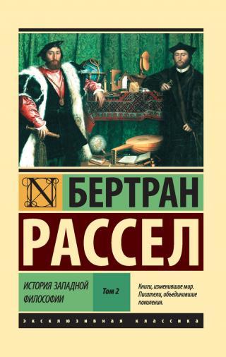 История западной философии. Том 2
