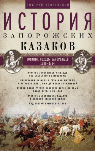 История запорожских казаков. Военные походы запорожцев. 1686–1734. Том 3