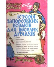 Історія запорозьких козаків для веселих дітлахів-1