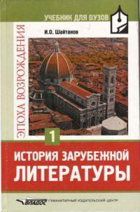 История зарубежной литературы. Эпоха Возрождения. Том 1