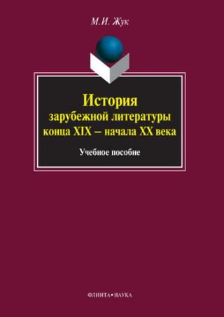 История зарубежной литературы конца XIX – начала XX века