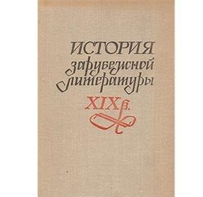 История зарубежной литературы XIX века - Божена Немцова