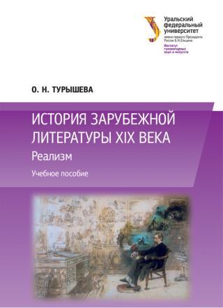 История зарубежной литературы XIX века: Реализм