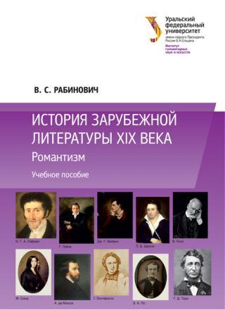 История зарубежной литературы XIX века: Романтизм
