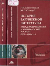 История зарубежной литературы. Западноевропейский и американский реализм (1830-1860-е гг.)