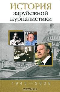 История зарубежной журналистики (1945—2008)