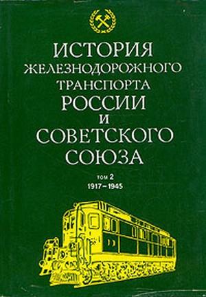 История железнодорожного транспорта России и Советского Союза. Том 2. 1917-1945