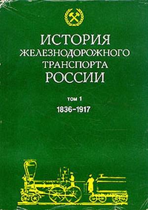 История железнодорожного транспорта России. Том 1. 1836-1917