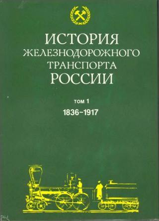 История железнодорожного транспорта России. Том 1. 1836-1917 гг.