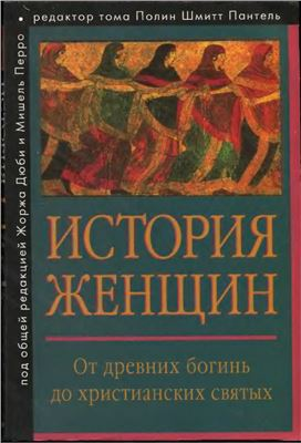 История женщин на Западе. Том I [От древних богинь до христианских святых]