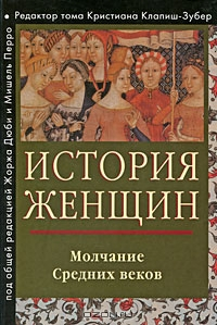 История женщин на Западе. Том II (Молчание средних веков)