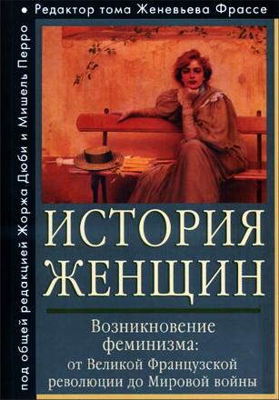 История женщин на Западе. Том IV [Возникновение феминизма: от Великой французской революции до Мировой войны]