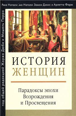 История женщин на Западе. В 5 томах. Том III [Парадоксы эпохи Возрождения и Просвещения]