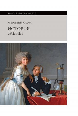 История жены [litres]