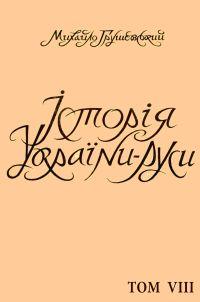 ІсторіяУкраїни-Руси том VIII [від Куруківщини до Кумейщини]