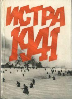Истра 1941