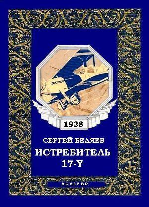Истребитель «17-Y»