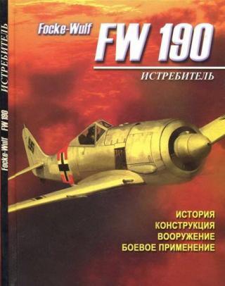 Истребитель Focke – Wulf FW 190