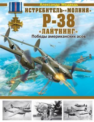 Истребитель-«молния» P-38 «Лайтнинг»