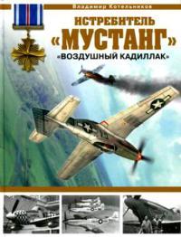 Истребитель «Мустанг». «Воздушный кадиллак»