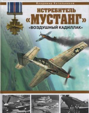 Истребитель «Мустанг» - «воздушный Кадиллак»