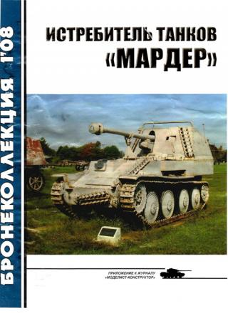 Истребитель танков «Мардер»