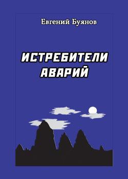 Истребители аварий (Роман лавин Тянь-Шаня)