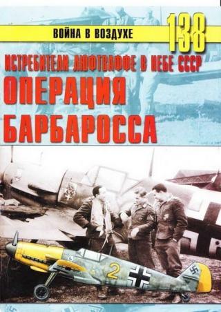 Истребители Люфтваффе в небе СССР. Операция «Барбаросса» июнь – декабрь 1941 г.