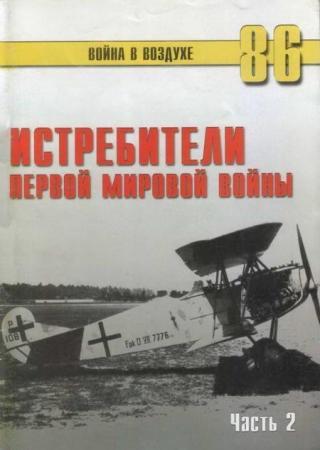 Истребители Первой Мировой войны Часть 2