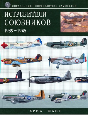 Истребители союзников 1939-1945