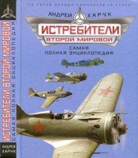 Истребители Второй Мировой (Самая полная энциклопедия)