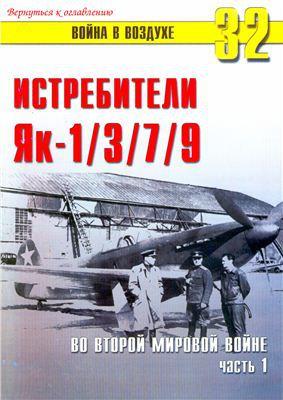 Истребители Як-1,3,7,9 во Второй мировой войне. Часть 1