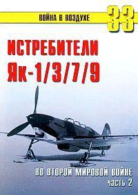 Истребители Як-1,3,7,9 во Второй мировой войне. Часть 2
