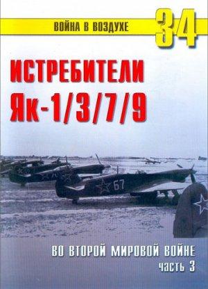 Истребители Як-1,3,7,9 во Второй мировой войне. Часть 3