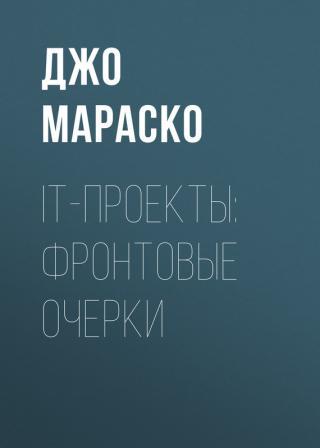 IT проекты: фронтовые очерки