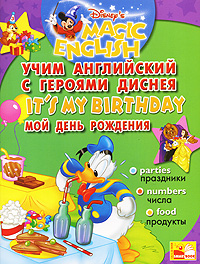 It's My Birthday (Учим английский с героями Диснея)