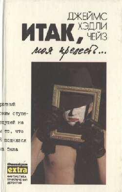 Итак моя прелесть [Well Now, My Pretty..., 1967]